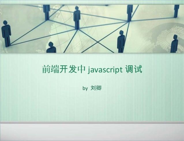 前端 中开发 javascript 调试 by 卿刘