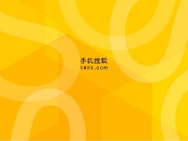 基于原型的JavaScript面向对象编程 炎燎 手机搜狐 https://github.com/maxzhang http://maxzhang.github.io