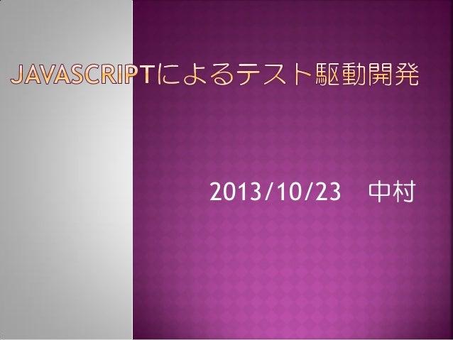 2013/10/23  中村