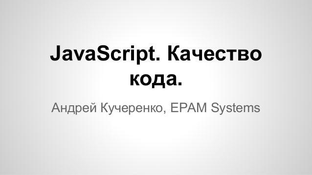 JavaScript. Качество кода. Андрей Кучеренко, EPAM Systems