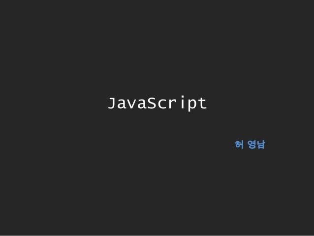 허 영남 JavaScript
