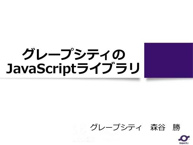 グレープシティの JavaScriptライブラリ グレープシティ 森谷 勝