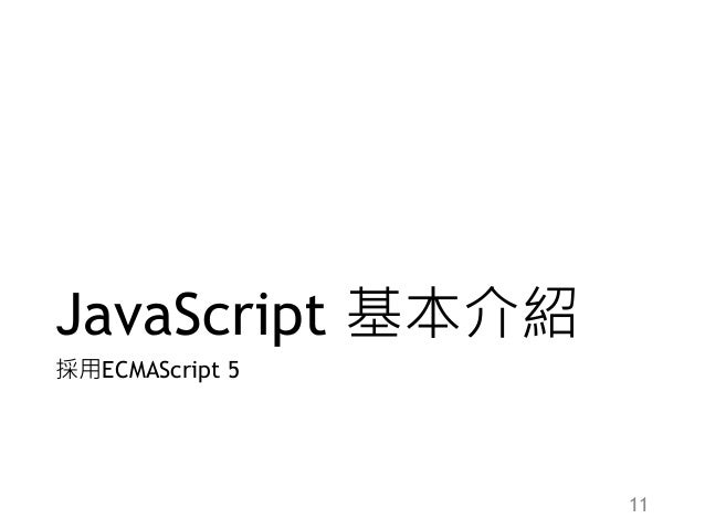 JavaScript 基本介紹 採用ECMAScript 5 11
