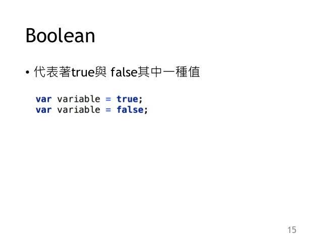 Boolean • 代表著true與 false其中一種值 15