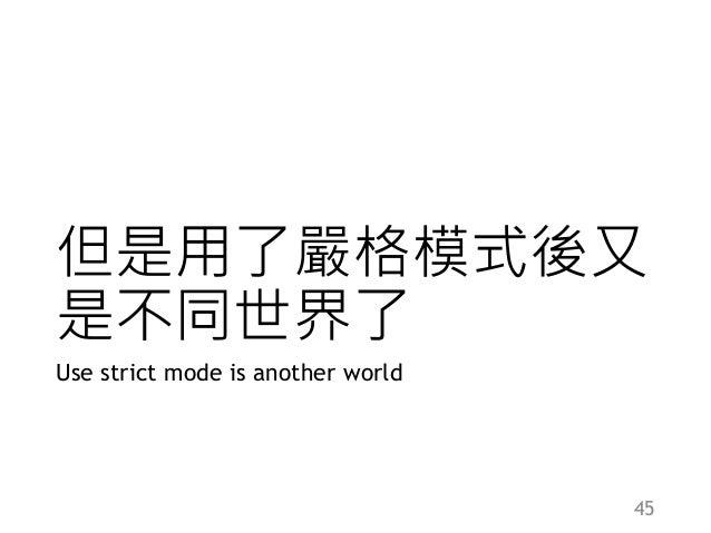 但是用了嚴格模式後又 是不同世界了 Use strict mode is another world 45