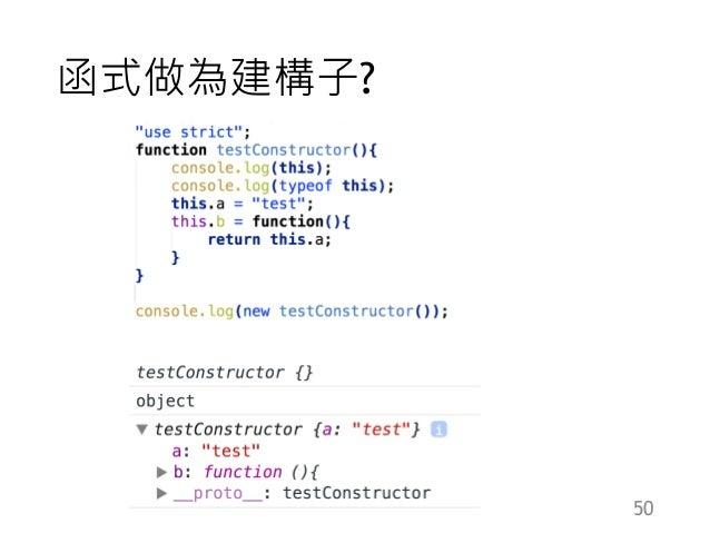 函式做為建構子? 50