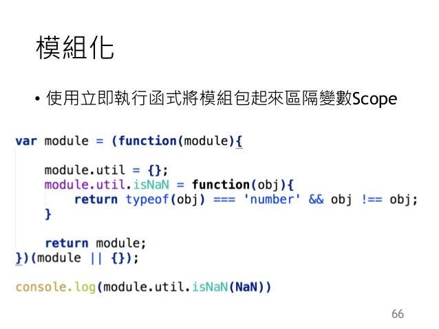 模組化 • 使用立即執行函式將模組包起來區隔變數Scope 66