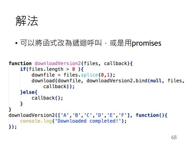 解法 • 可以將函式改為遞迴呼叫,或是用promises 68