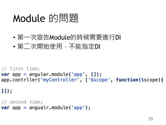 Module 的問題 • 第一次宣告Module的時候需要進行DI • 第二次開始使用,不能指定DI 79
