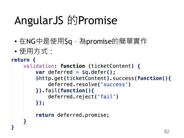 AngularJS 的Promise • 在NG中是使用$q,為promise的簡單實作 • 使用方式: 82