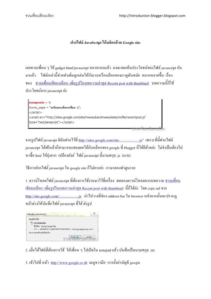 ชวนเพื่อนเขียนบล็อก                                           http://introduction-blogger.blogspot.com                    ...
