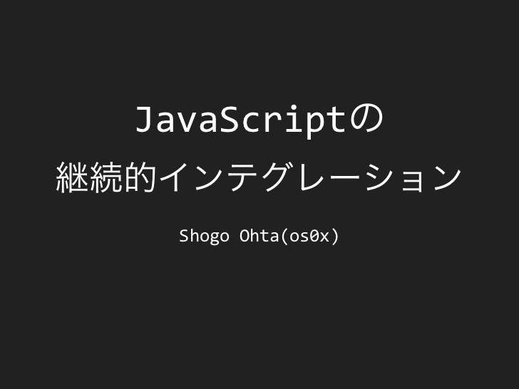 JavaScript  ShogoOhta(os0x)