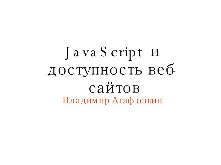 JavaScript  и доступность веб-сайтов Владимир Агафонкин