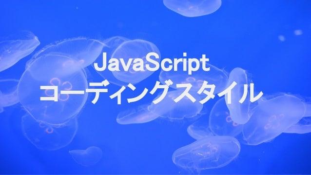 JavaScript コーディングスタイル