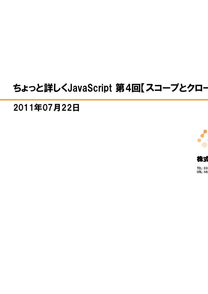 ちょっと詳しくJavaScript 第4回【スコープとクロージャ】2011年07月22日                           株式会社ランチェスター                           TEL: 03-5775-...