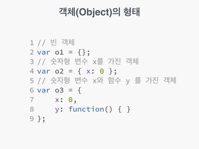 객체(Object)의 형태