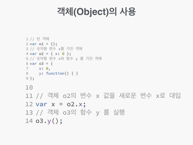 객체(Object)의 사용
