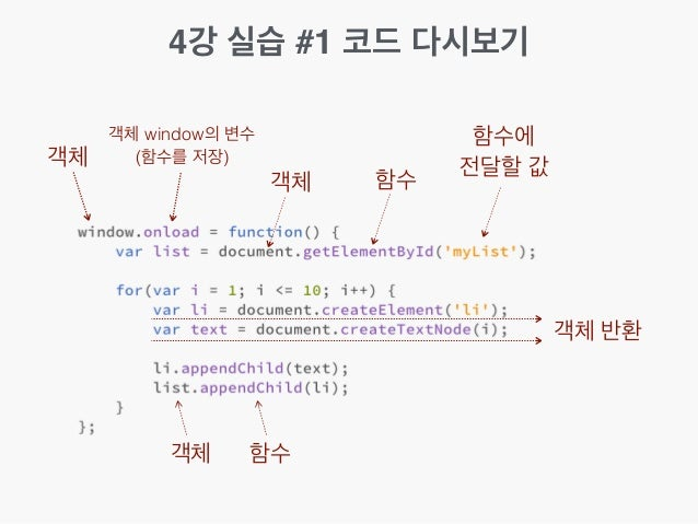 4강 실습 #1 코드 다시보기 객체 객체 window의 변수 (함수를 저장) 객체 함수 함수에 전달할 값 객체 반환 객체 함수