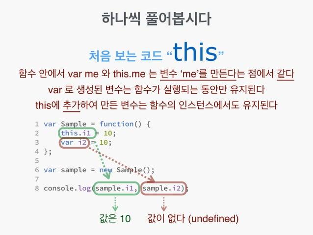 """하나씩 풀어봅시다 처음 보는 코드 """"this"""" 함수 안에서 var me 와 this.me 는 변수 'me'를 만든다는 점에서 같다! var 로 생성된 변수는 함수가 실행되는 동안만 유지된다! this에 추가하여 만든 변..."""