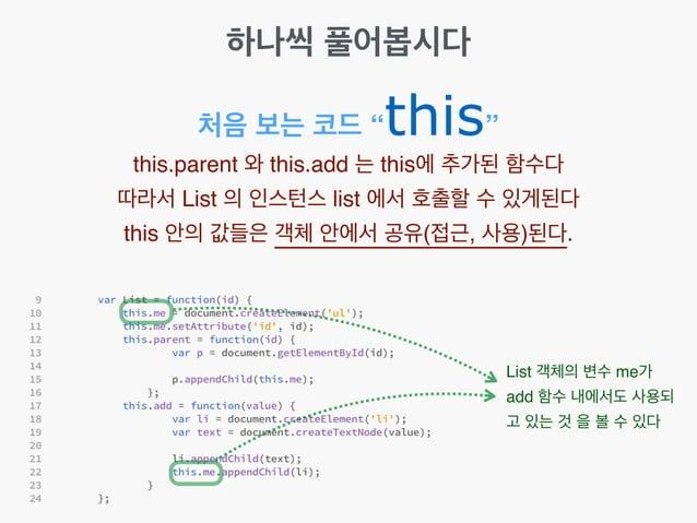 """하나씩 풀어봅시다 처음 보는 코드 """"this"""" this.parent 와 this.add 는 this에 추가된 함수다! 따라서 List 의 인스턴스 list 에서 호출할 수 있게된다! this 안의 값들은 객체 안에서 공..."""