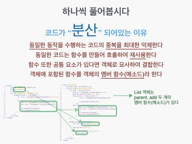 """코드가 """"분산"""" 되어있는 이유 동일한 동작을 수행하는 코드의 중복을 최대한 억제한다! 동일한 코드는 함수를 만들어 호출하여 재사용한다! 함수 또한 공통 요소가 있다면 객체로 묘사하여 결합한다! 객체에 포함된 함수를 객체..."""