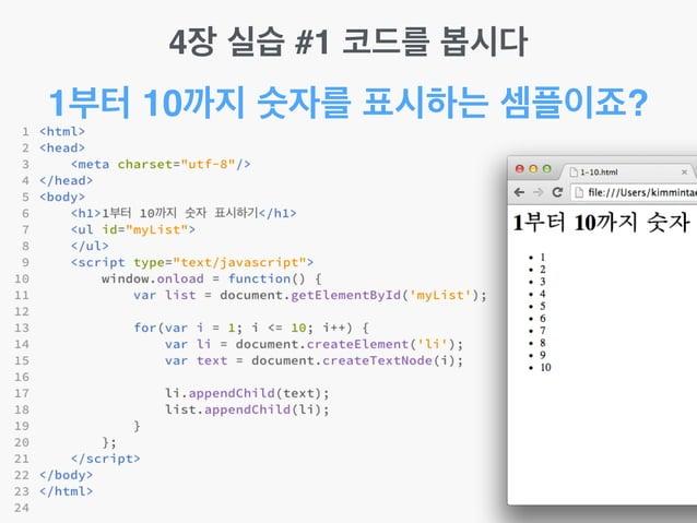 4장 실습 #1 코드를 봅시다 1부터 10까지 숫자를 표시하는 셈플이죠?