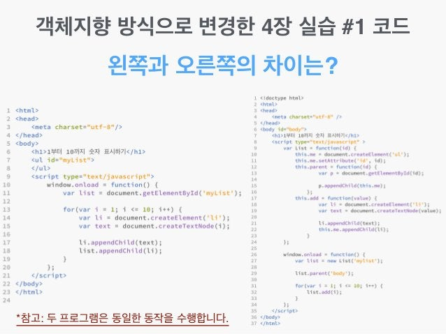 객체지향 방식으로 변경한 4장 실습 #1 코드 왼쪽과 오른쪽의 차이는? *참고: 두 프로그램은 동일한 동작을 수행합니다.