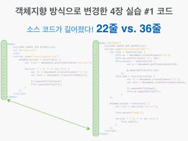 소스 코드가 길어졌다! 22줄 vs. 36줄 객체지향 방식으로 변경한 4장 실습 #1 코드