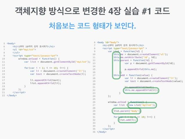 처음보는 코드 형태가 보인다. 객체지향 방식으로 변경한 4장 실습 #1 코드