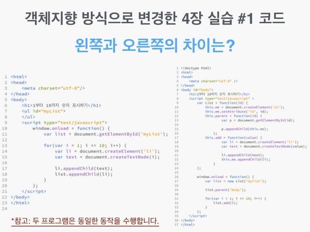 비개발자를 위한 Javascript 알아가기 #5.1 Slide 3