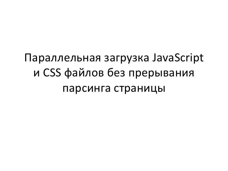 Параллельная загрузка JavaScript и CSS файлов без прерывания      парсинга страницы