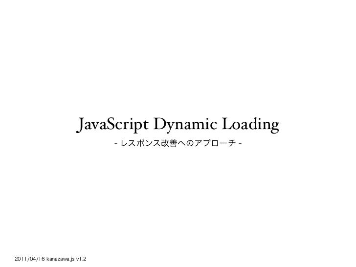 JavaScript Dynamic Loading