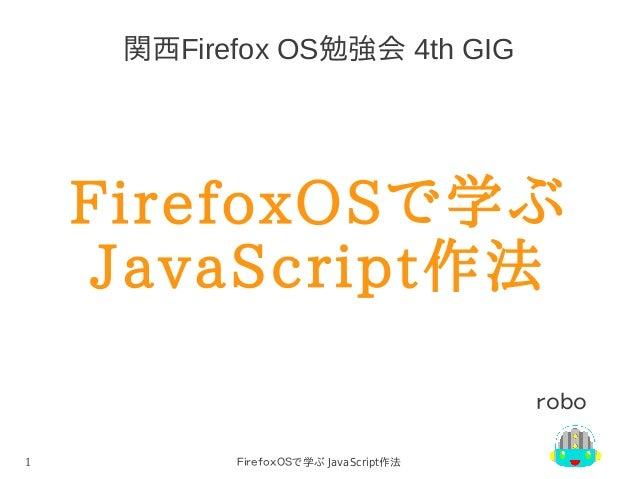 関西Firefox OS勉強会 4th GIG  FirefoxOSで学ぶ JavaScript作法 robo 1  FirefoxOSで学ぶ JavaScript作法