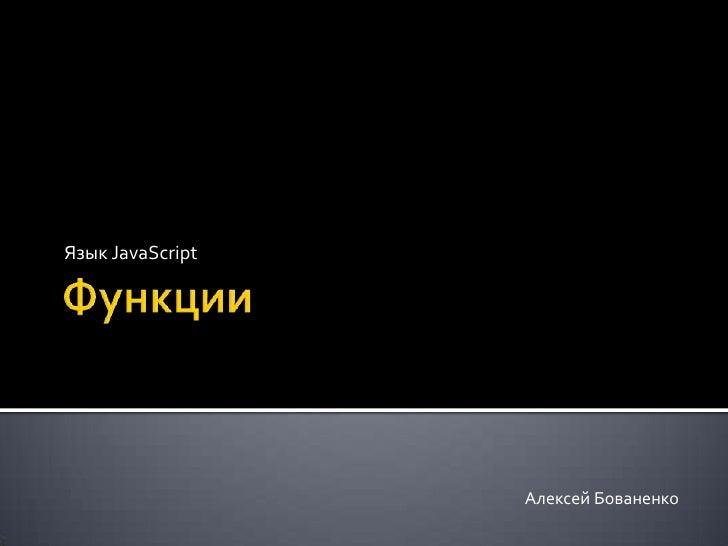 Функции<br />Язык JavaScript<br />Алексей Бованенко<br />
