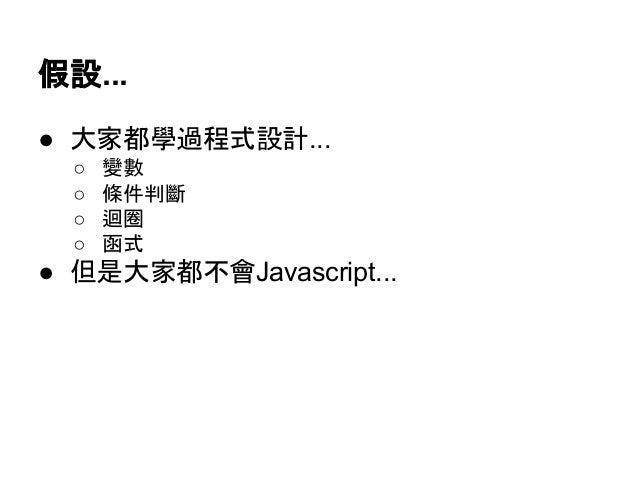 利用Javascript 與 html5開發線上遊戲_0基本概念 Slide 3