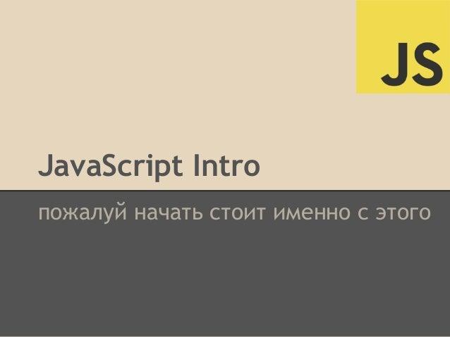 JavaScript Introпожалуй начать стоит именно с этого