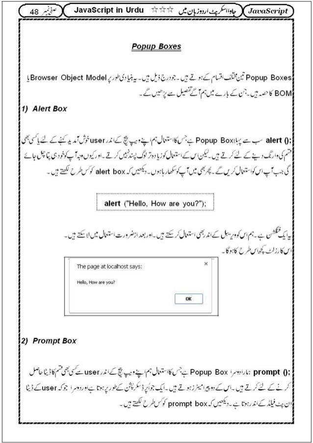 Javascript In Urdu