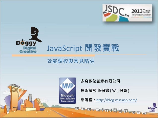1JavaScript 開發實戰多奇數位創意有限公司技術總監 黃保翕 ( Will 保哥 )部落格:http://blog.miniasp.com/效能調校與常見陷阱