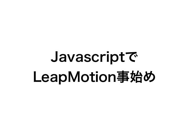 Javascriptで LeapMotion事始め