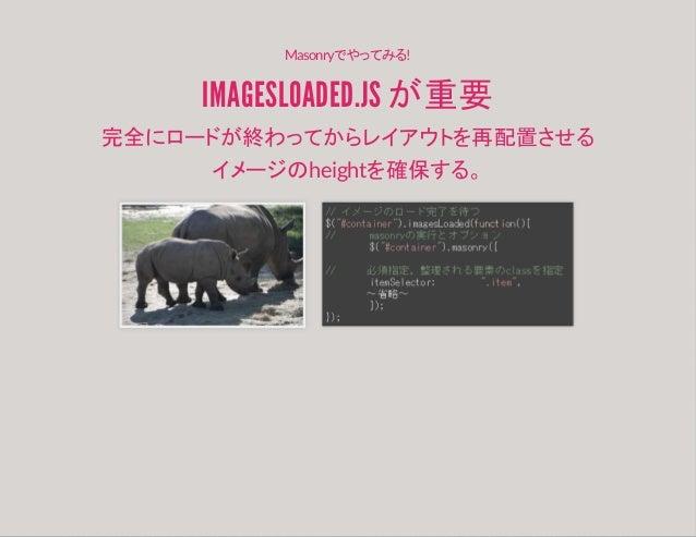 グリッドレイアウトを簡単に行うJavaScript!Masonry js