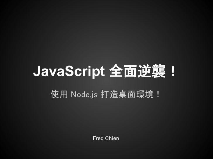JavaScript 全面逆襲! 使用 Node.js 打造桌面環境!       Fred Chien