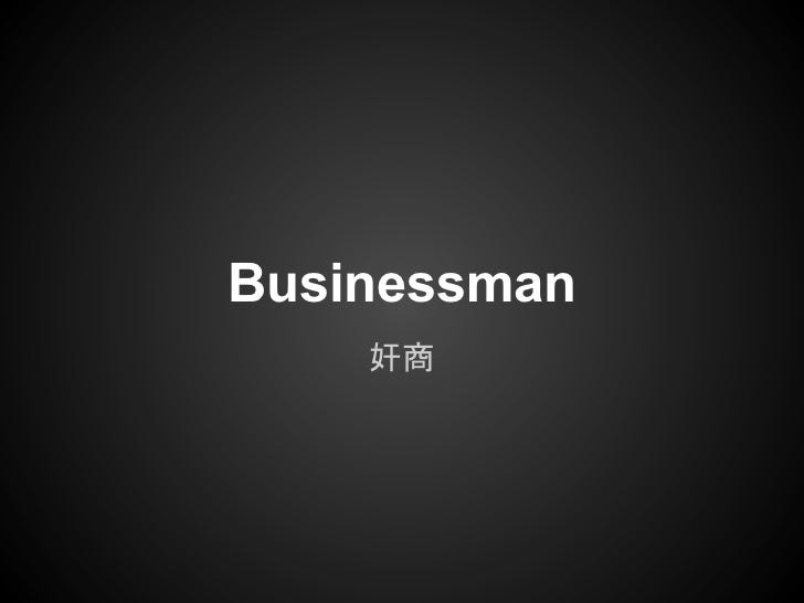 Businessman    奸商