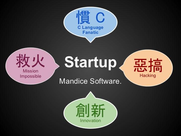慣C                 C Language                   Fanatic救火Mission              Startup            惡搞Impossible             ...
