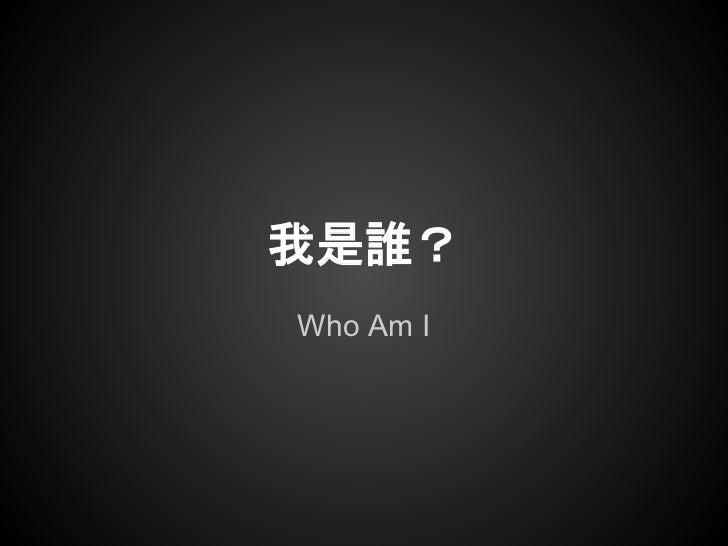 我是誰?Who Am I
