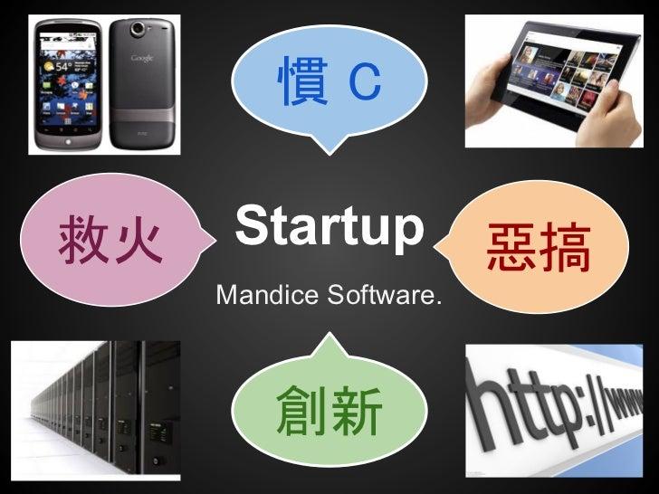 慣C救火    Startup            惡搞     Mandice Software.         創新