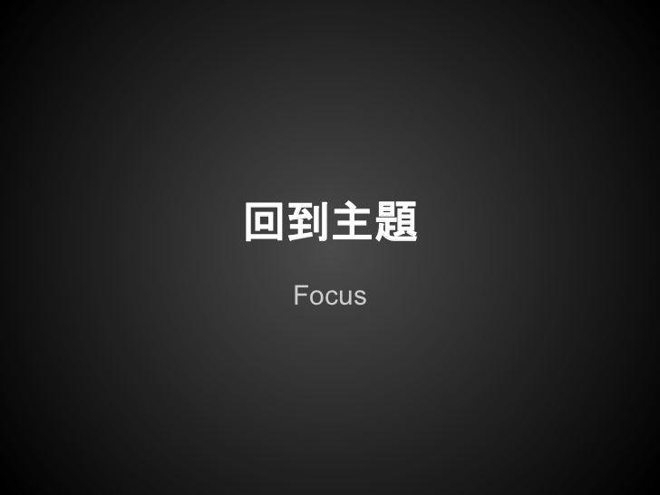 回到主題 Focus