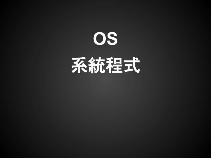 OS系統程式