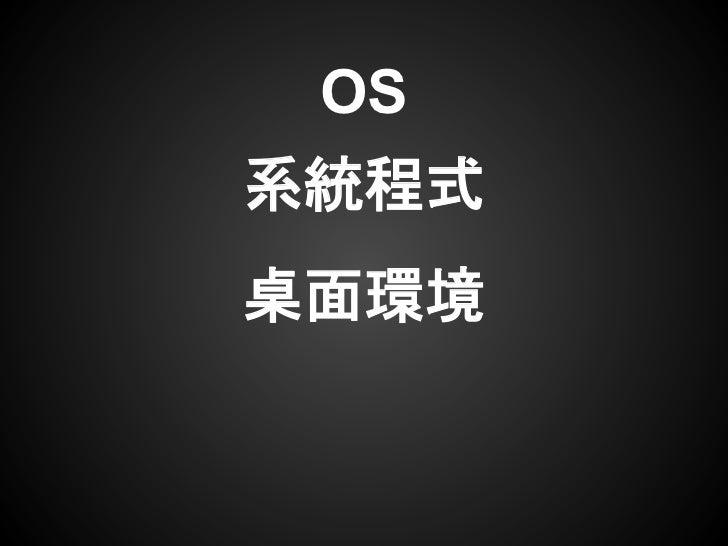 OS系統程式桌面環境
