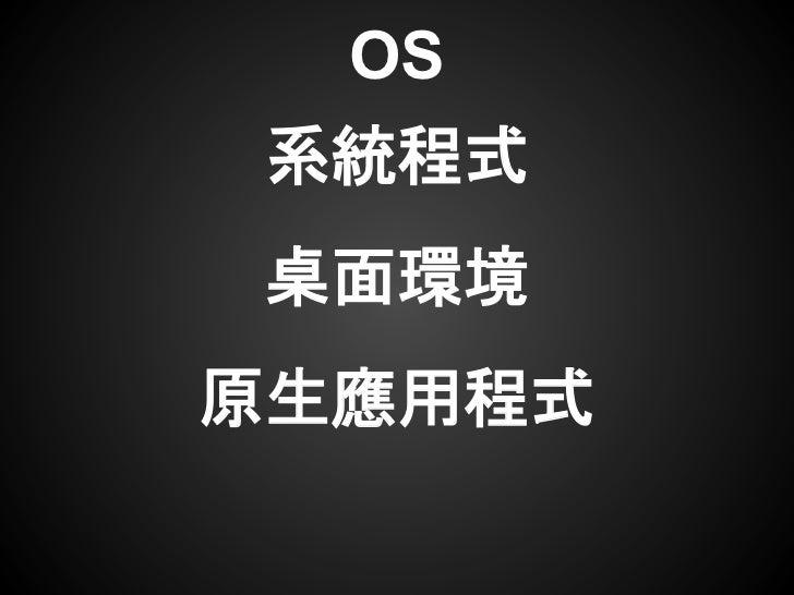 OS系統程式桌面環境原生應用程式