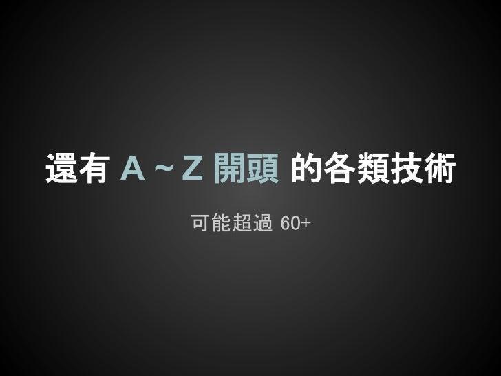 還有 A ~ Z 開頭 的各類技術     可能超過 60+